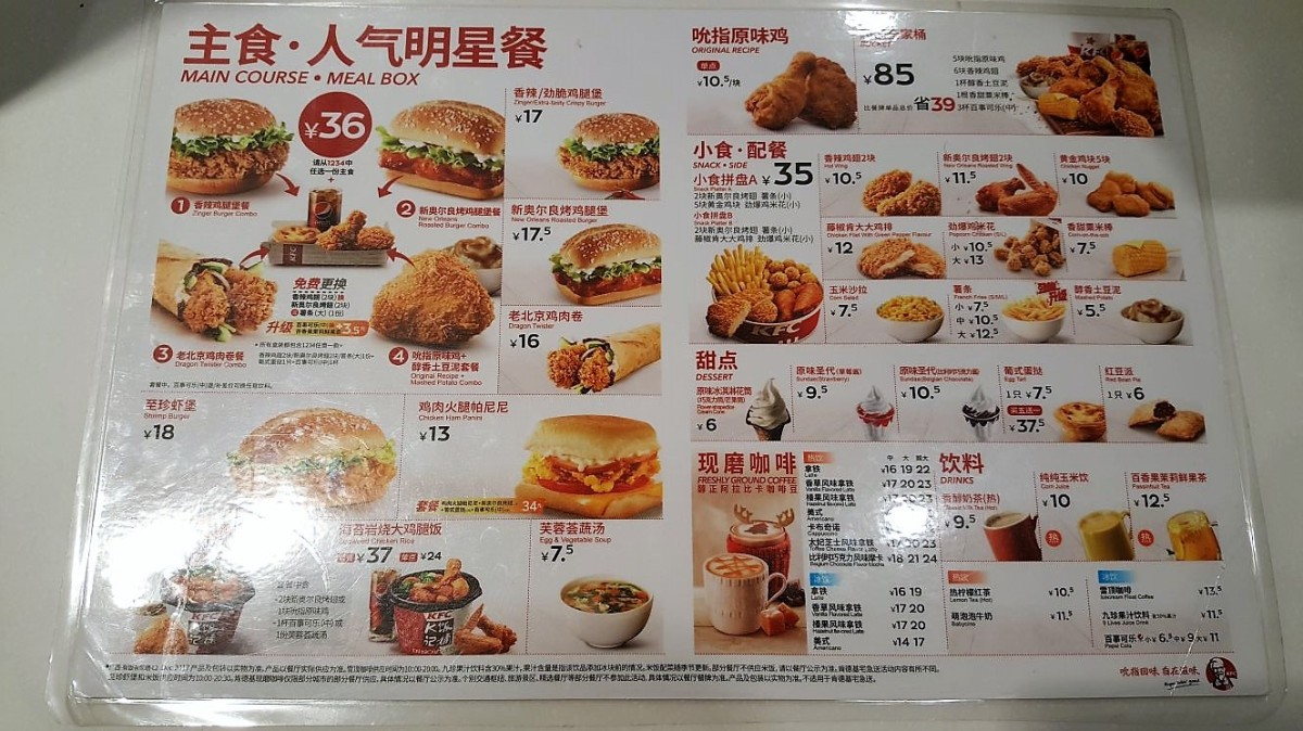 A Trip to KFC in China